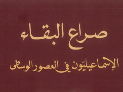 شفيق فيراني: الإسماعيليون مرآة لثراء الإسلام