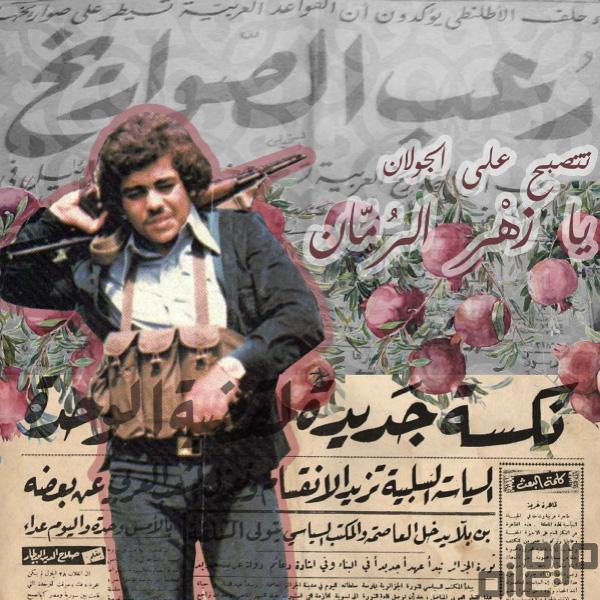 ملصق لسمير (مريم غانم)