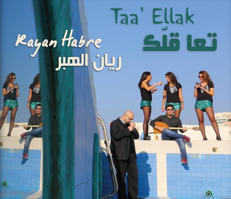 غلاف العمل تصوير الزميل مروان طحطح