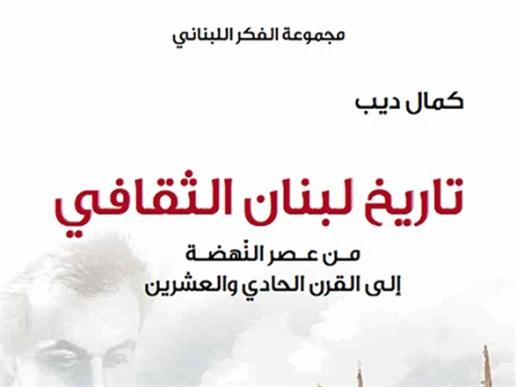 كمال ديب: لبنان الإبداع من عصر النهضة إلى القرن الـ 21