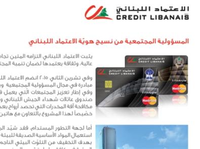 الاعتماد اللبناني | credit libanais