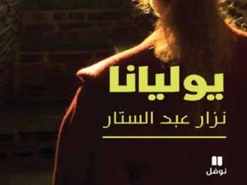نزار عبد الستار: هدية إلى «مسيحيي العراق»