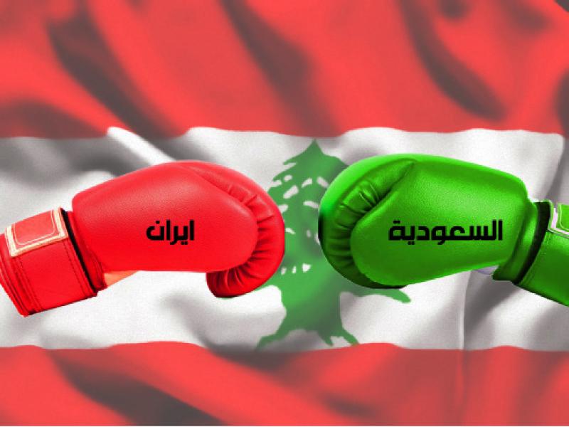 الضريبة التي قد يدفعها لبنان جراء الصدام السعودي ــــ الإيراني قد تكون أكلافها باهظة