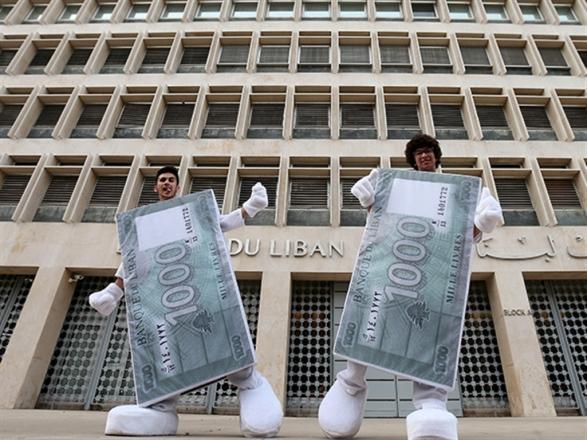 مصرف لبنان يُشجّع اللاهثين وراء الريوع