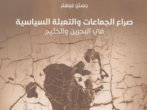 قراءة في كتاب «صراع الجماعات والتعبئة السياسية في البحرين والخليج»