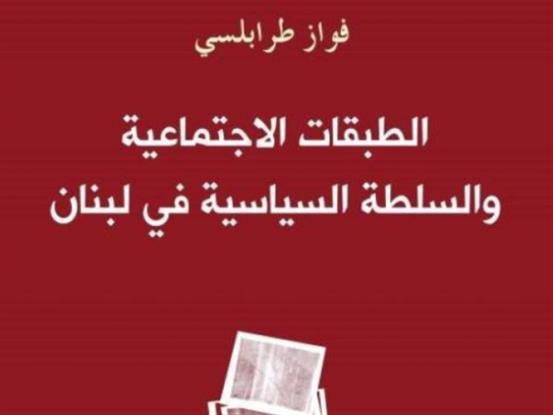 فواز طرابلسي: هذه هي مباني النظام اللبناني