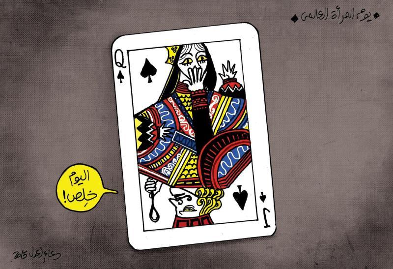 دعاء العدل ـــ مصر