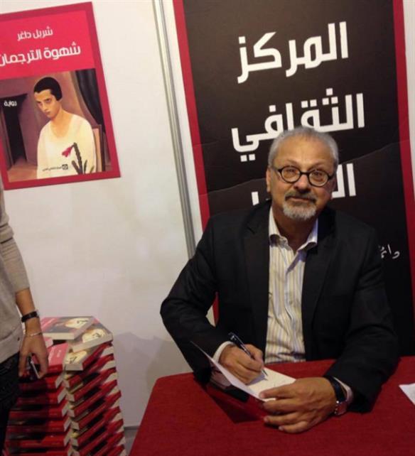 الشاعر والناقد والأكاديمي اللبناني شربل داغر
