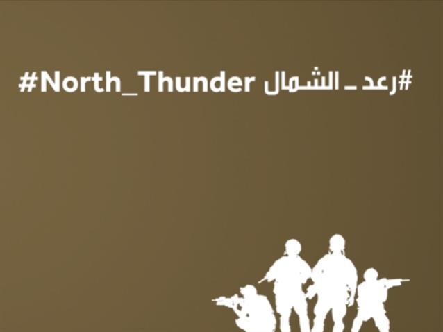 «درع الوطن» السعودي يسيء فهم «تويتر»