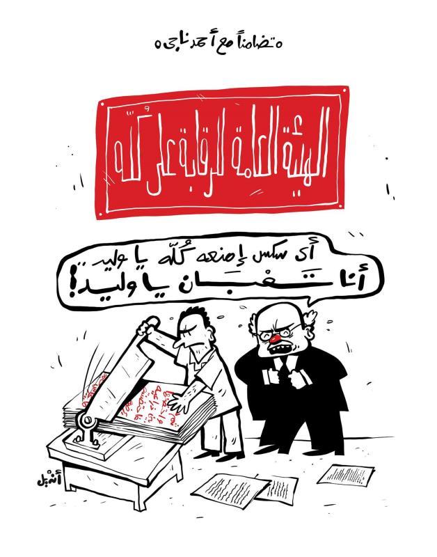 أنديل ــ مصر