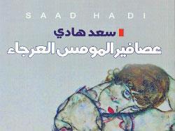 بغداد سعد هادي  مفتوحة على الموت