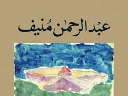 عبد الرحمن منيف:  متنبئاً بـ«الثورات العمياء»
