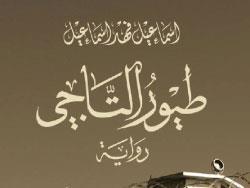 اسماعيل فهد إسماعيل زمن الاحتلال