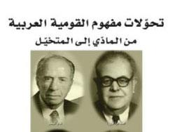هاني عوّاد مُراجعاً تحوّلات القومية العربية