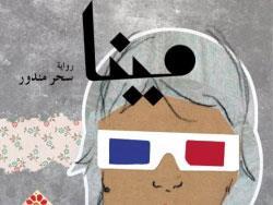 سحر مندور  بيروت السلم الهشّ