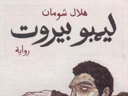هلال شومان في متاهة المدينة