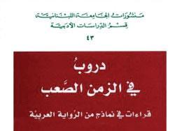 عبد المجيد زراقط: روايتنا المعاصرة سجلاً للفقد