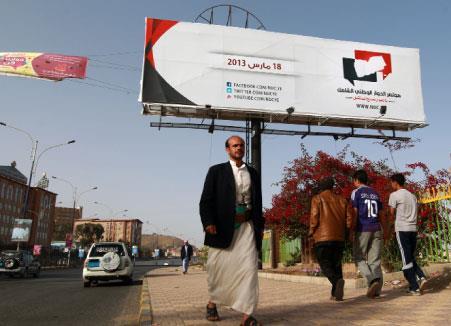 التشاؤم يظلّل الحوار اليمني اليوم