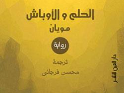 «أوباش» مويان بالعربية