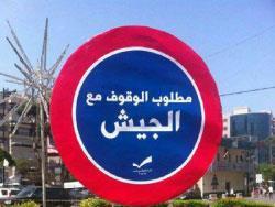 تسلم يا عسكر لبنان... على كل الإذاعات