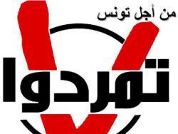 تونس تستعجل «ساعتها» على فايسبوك