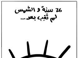 من على صليبه رماهم بحجر