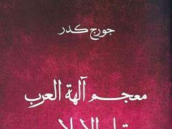 تعرّفوا إلى أصنام العرب
