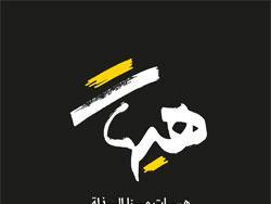 «رسالات» تحتضن الفن اللبناني في عاشوراء