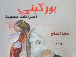 مايا الحاج... الجسد إن حكى (خلف الحجاب)