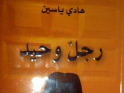 هادي ياسين علي:  مسودة النسيان والطيش والضياع