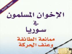 إخوان سوريا... المشروع الملتبس