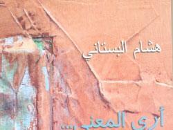 شعريّة هشام البستاني