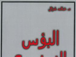 خالد غزال: هكذا نخرج من «البؤس النهضوي»