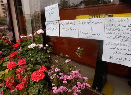 … وفي صيدا يستخدمون مأساة حمص