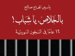 ياسين الحاج صالح يتذكّر الليل الطويل