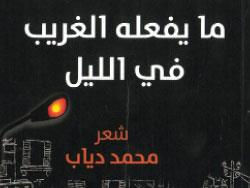 محمد دياب: يوميّات الضجر