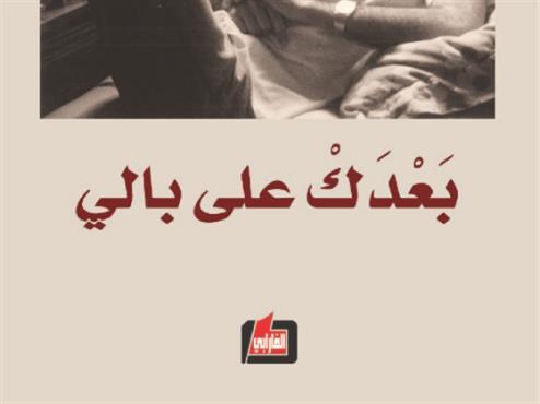طلال شتوي: «بعدك على بالي» يا بيروت