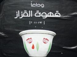 Save Beirut Heritage: ضاعت في الترجمة