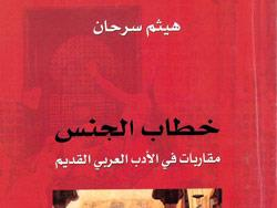 الجنسانيّة العربيّة من الحجاب إلى الخطاب