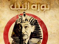 أهلاً بكم في ميدان التحرير... جمهوريّة الأحلام الممكنة