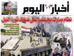 الإعلام المغربي المستقلّ: «فلّ» يا مصر