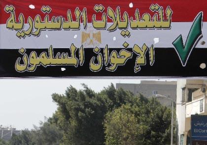 «مؤسّسات الوصاية» تعود مع استفتاء التعديلات الدستوريّة