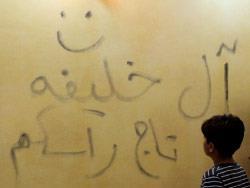 المعارضة البحرينيّة: نرفض التحوّل إلى ساحة اقتتال سعودي ـ إيراني