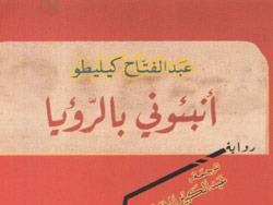 عبد الفتاح كيليطو التراث دائماً على حقّ