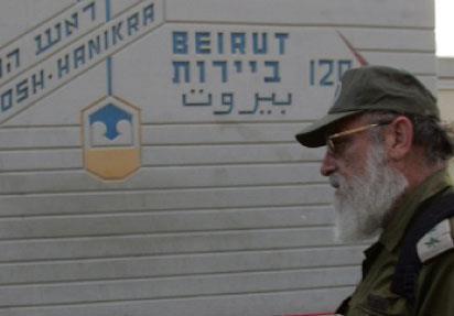 لبنان وإسرائيل ... بلا حدود