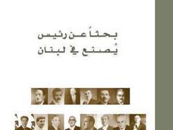 كي يكون فخامته made in Lebanon