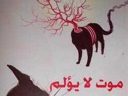 راضي العلجاني: نصوص تنقصها العناية