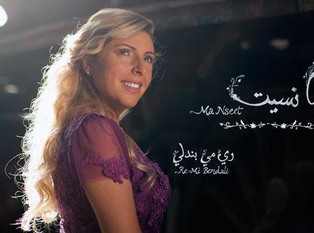 اغاني ريمي بندلي