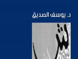 يوسف الصديق يتحرّى «الآخر» في النصّ القرآني
