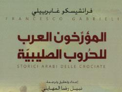 الحروب الصليبية كما رآها المؤرخون العرب